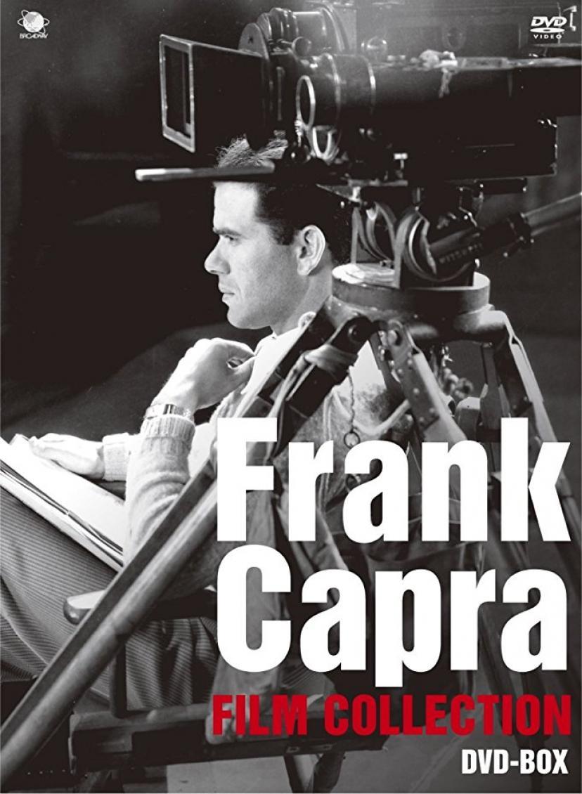 フランク・キャプラ