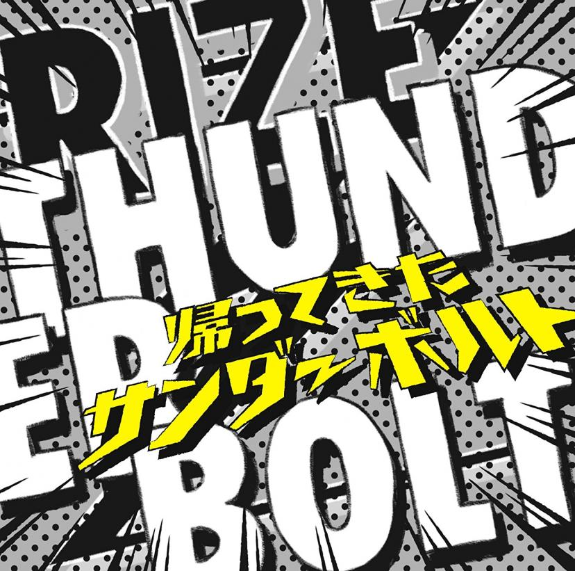 THUNDERBOLT~帰ってきたサンダーボルト~(初回生産限定盤)(Blu-ray Disc付) CD+Blu-ray, Limited Edition