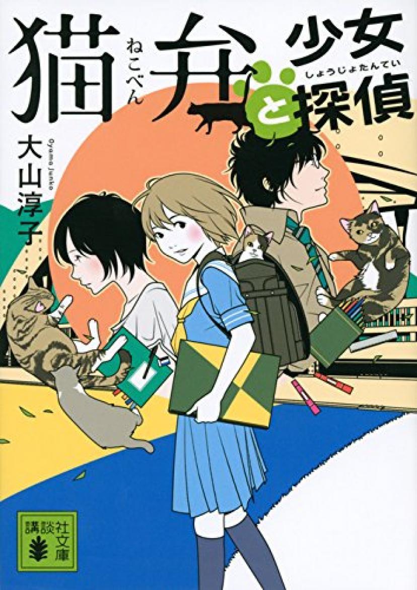 猫弁と少女探偵 (講談社文庫) 文庫