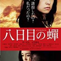 映画『八日目の蝉』を原作、ドラマと徹底比較!【ネタバレあり】