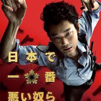 映画『日本で一番悪い奴ら』のフル動画を無料視聴する方法 パンドラよりも確実に