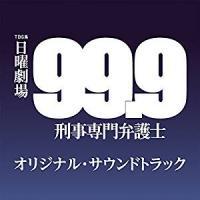 ドラマ『99.9 刑事専門弁護士』の最終回までのネタバレ・あらすじをおさらい!【第1期】