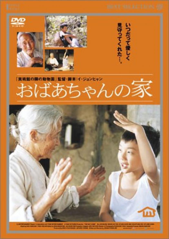 『おばあちゃんの家』ユ・スンホ