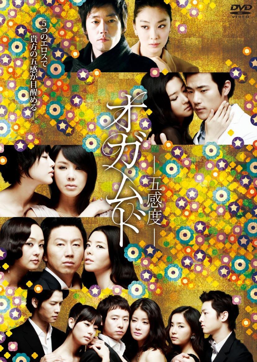 オガムド~五感度~ [DVD]  [アダルト]