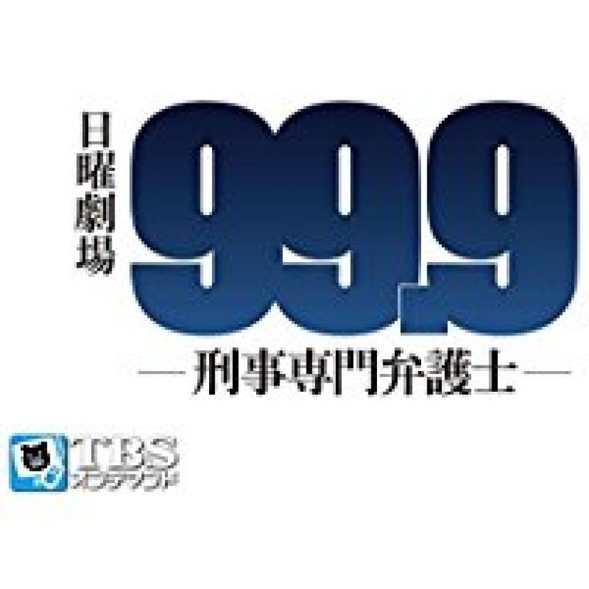 『99.9 刑事専門弁護士』