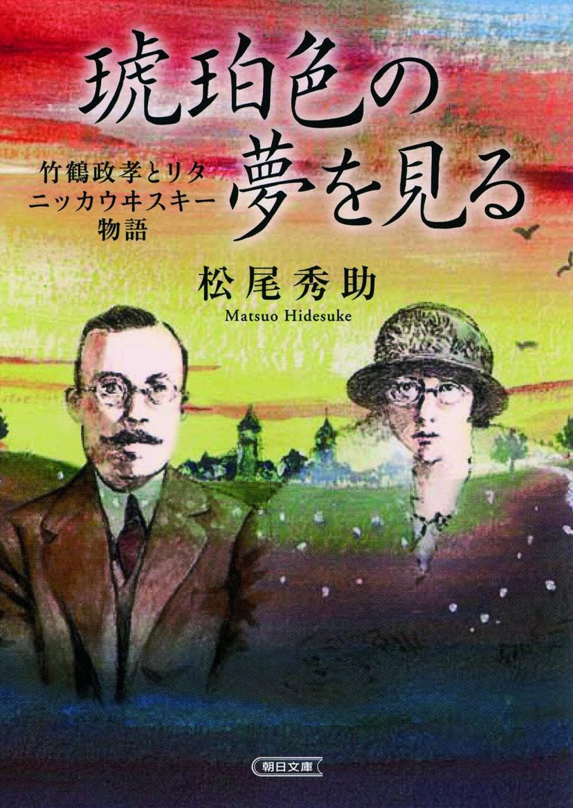 琥珀色の夢を見る 竹鶴政孝とリタ ニッカウヰスキー物語 (朝日文庫) 文庫 –