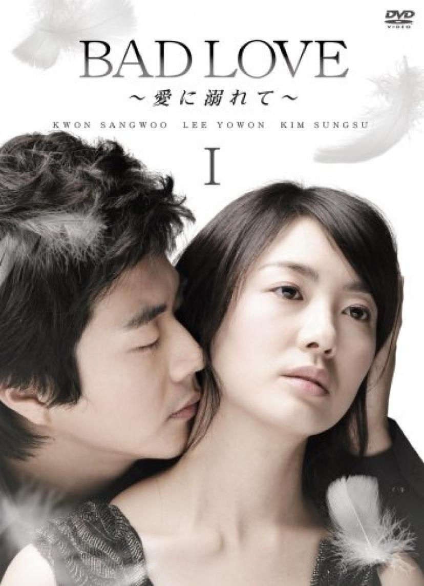 『BAD LOVE〜愛に溺れて〜』クォン・サンウ