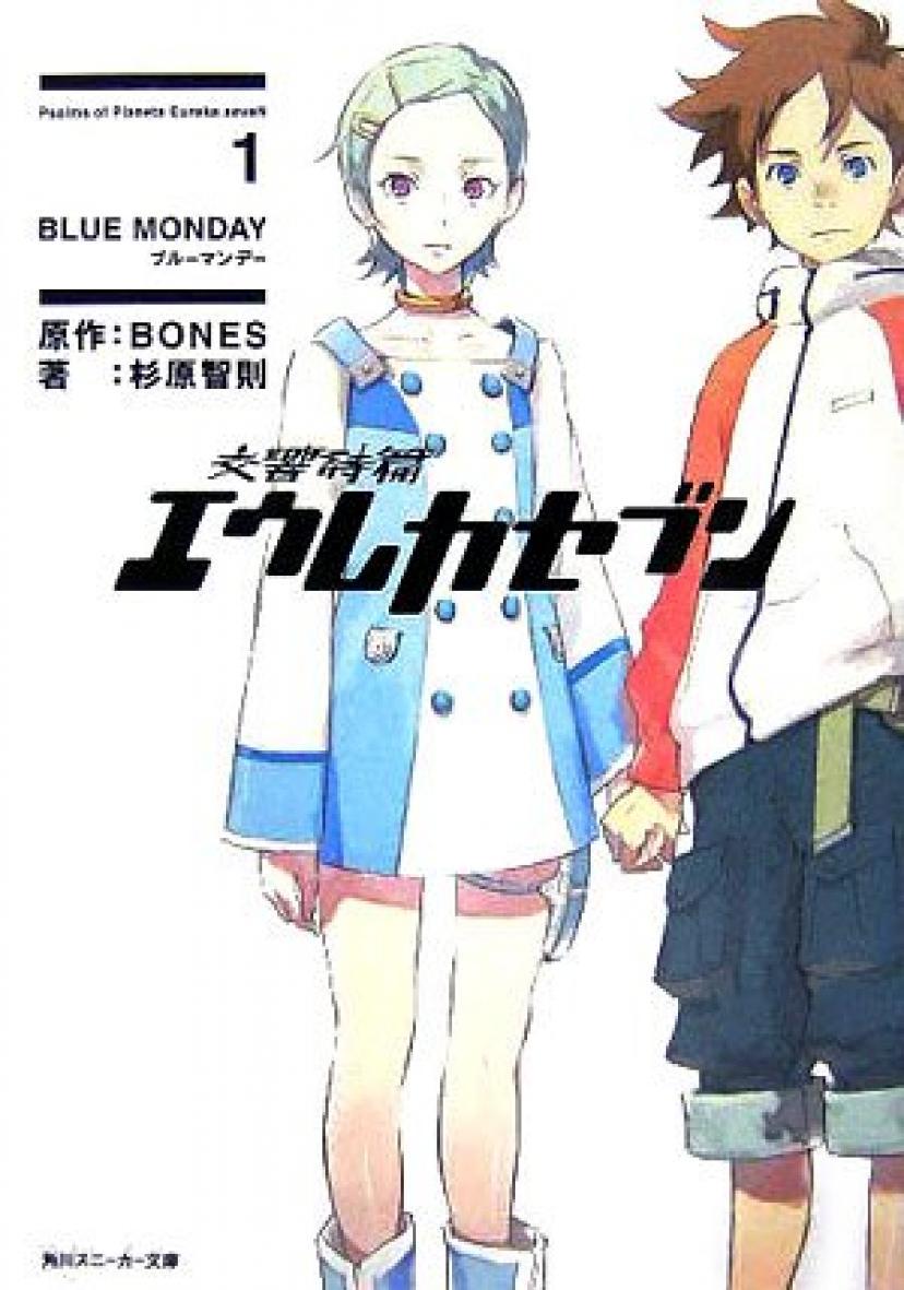 交響詩篇エウレカセブン 1 BLUE MONDAY