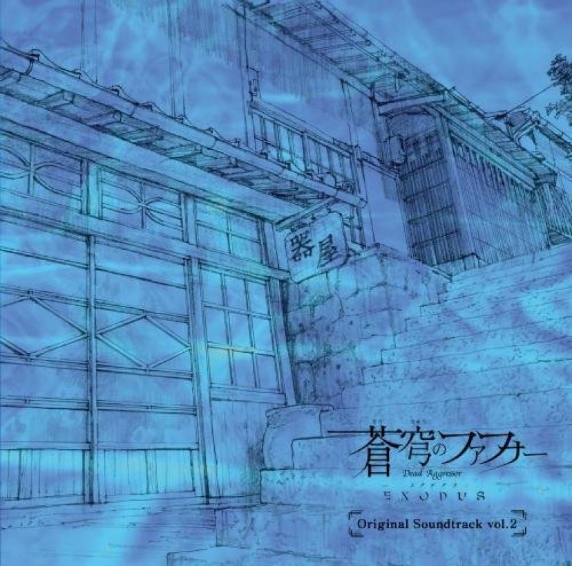 「蒼穹のファフナー EXODUS」オリジナルサウンドトラック