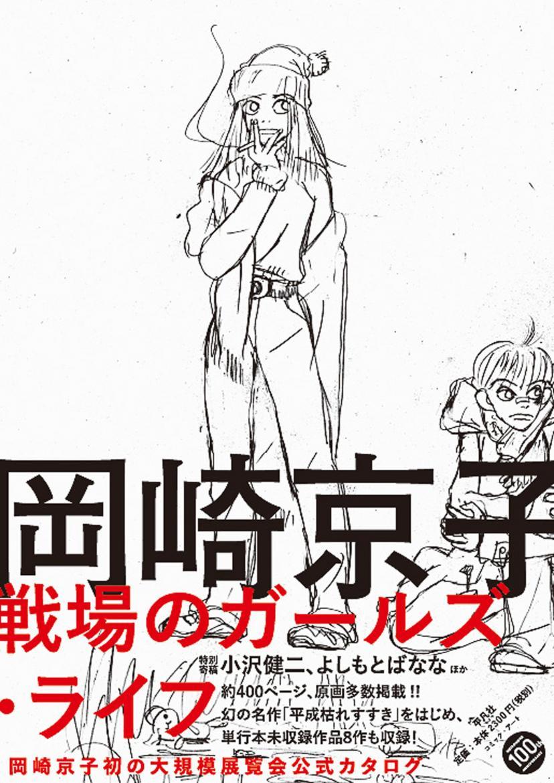 岡崎京子 戦場のガールズ・ライフ 大型本
