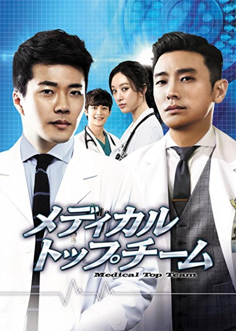 『メディカル・トップチーム』クォン・サンウ