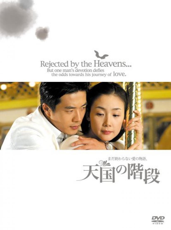 『天国の階段』クォン・サンウ