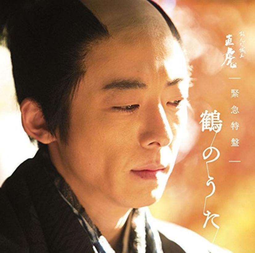 NHK大河ドラマ「おんな城主 直虎」 緊急特盤 鶴のうた Soundtrack