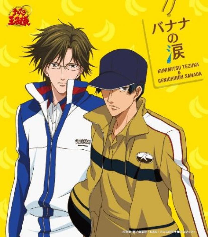 バナナの涙 Single, Limited Edition, Maxi