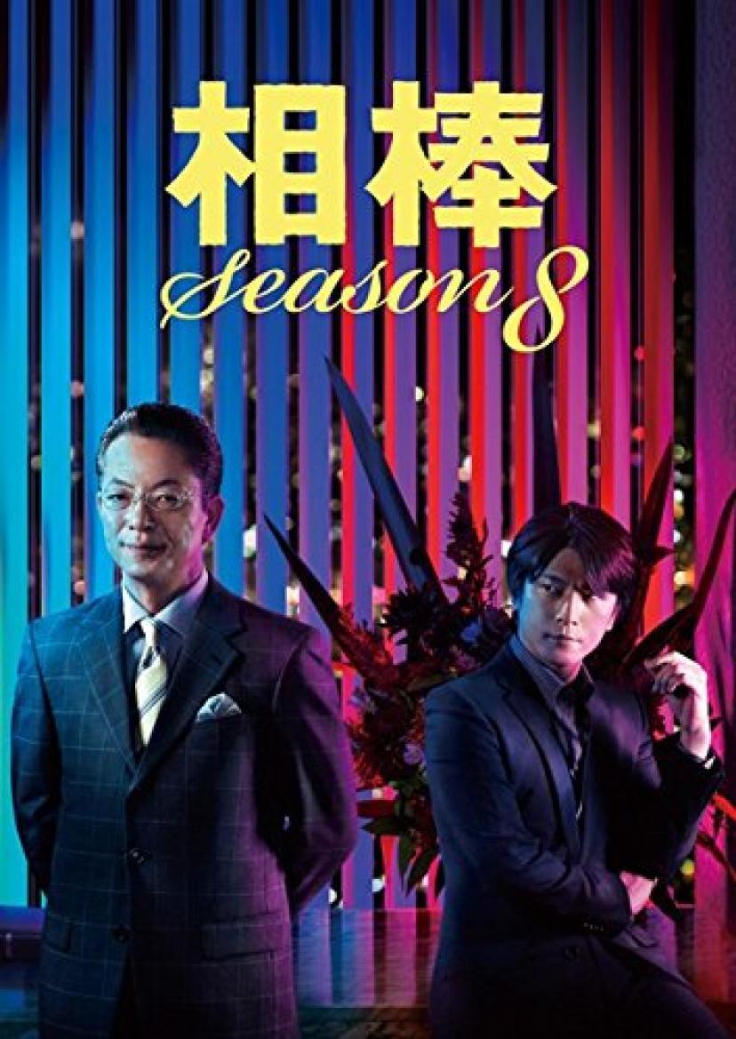 『相棒 シーズン8』