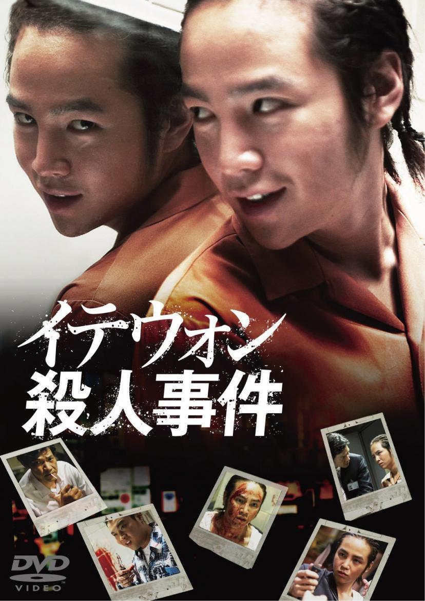イテウォン殺人事件 [DVD]