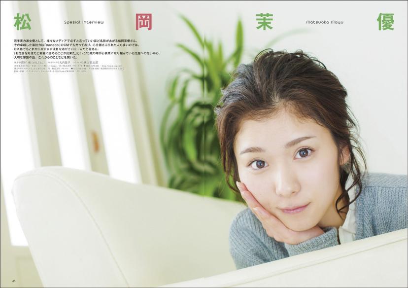 松岡茉優 CM NOW(シーエム・ナウ)