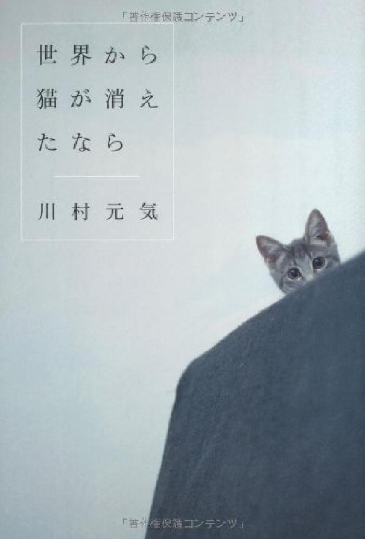 「世界から猫が消えたなら」川村元気 【単行本】Amazon