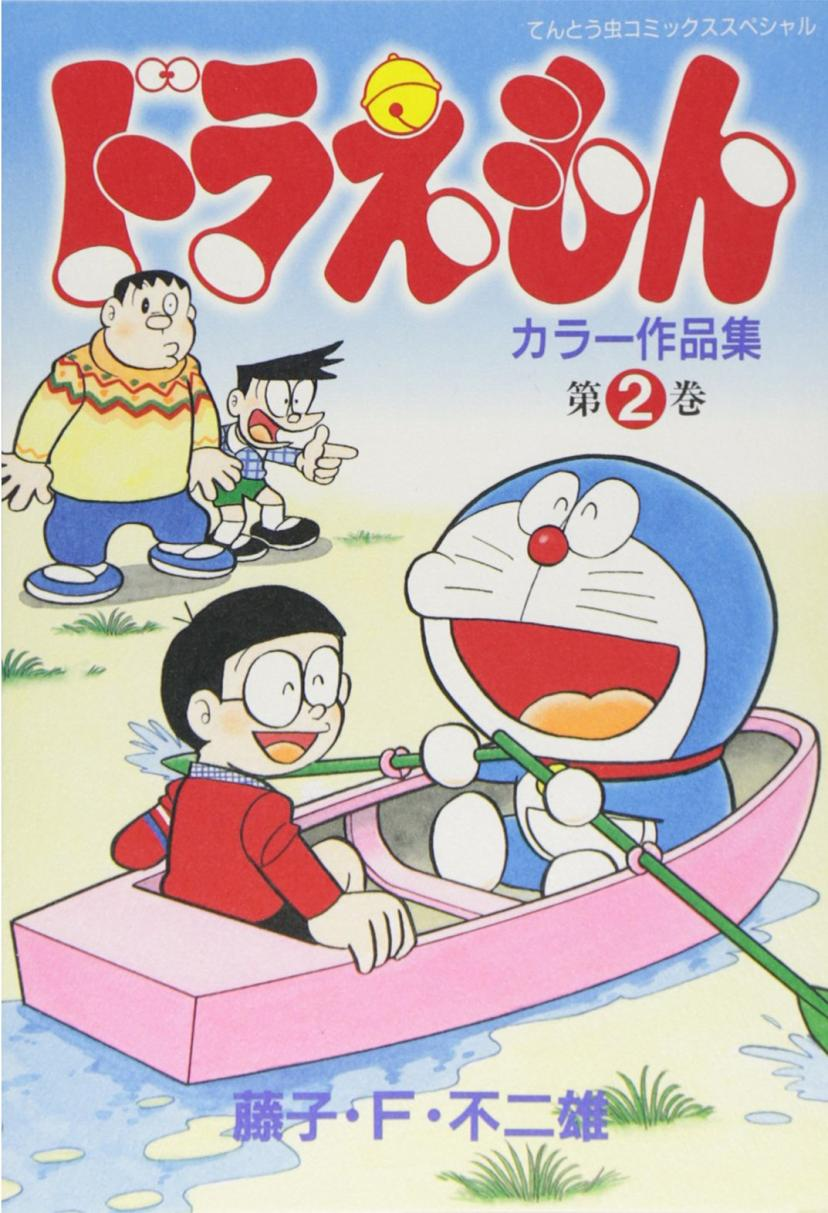 ドラえもんカラー作品集 (第2巻) (てんとう虫コミックススペシャル)