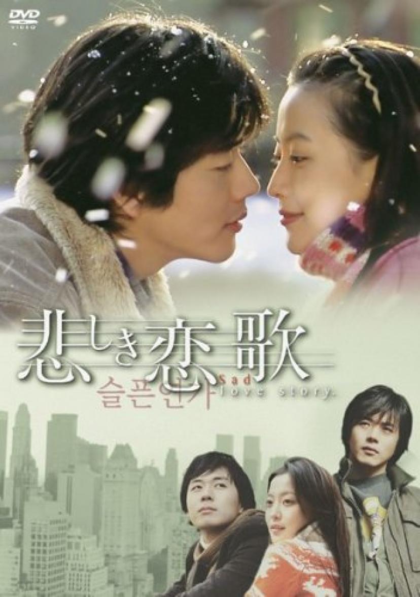 『悲しき恋歌』クォン・サンウ