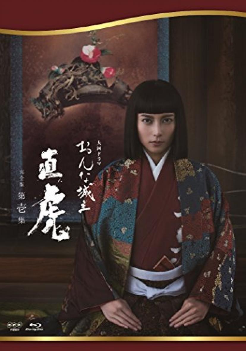 おんな城主 直虎 完全版 第壱集 [Blu-ray]