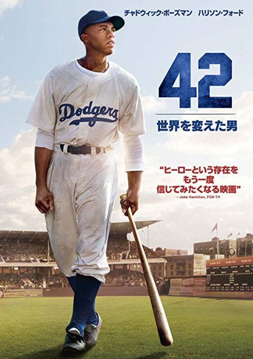 『42 世界を変えた男』 [DVD]