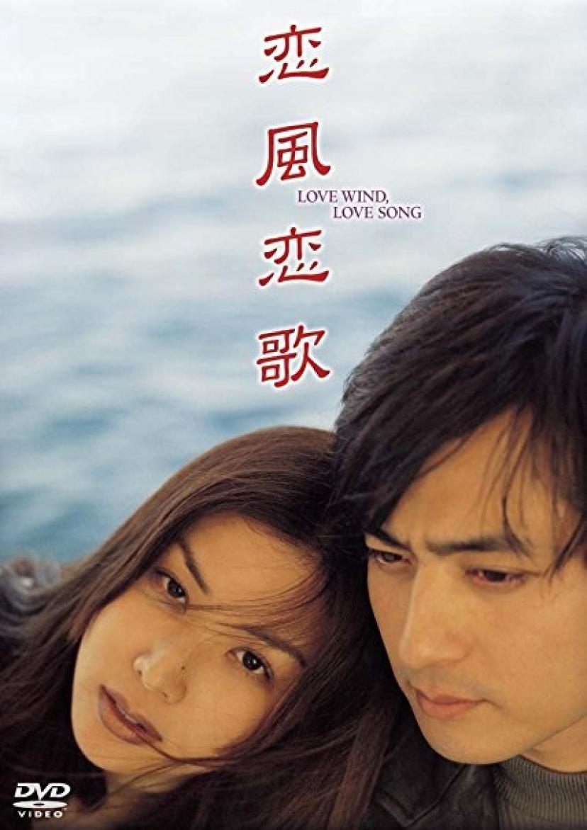 『恋風恋歌』チャン ドンゴン