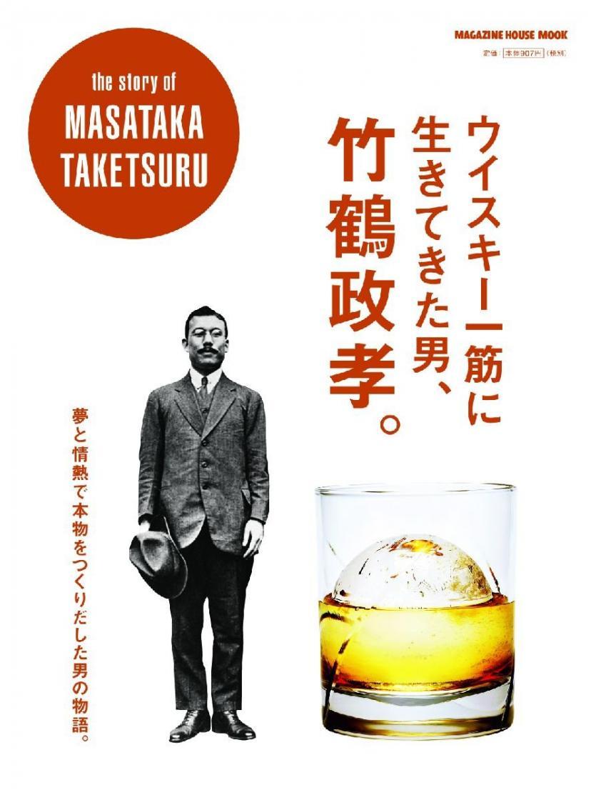 ウイスキー一筋に生きてきた男、竹鶴政孝。 (マガジンハウスムック) ムック –