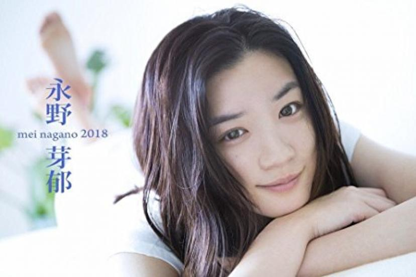 永野芽郁 オフィシャルカレンダー 2018