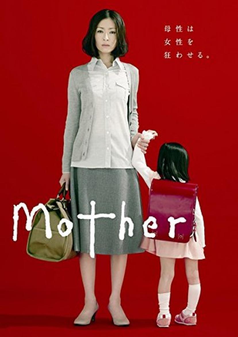 Mother [レンタル落ち] 全5巻セット [マーケットプレイスDVDセット商品]