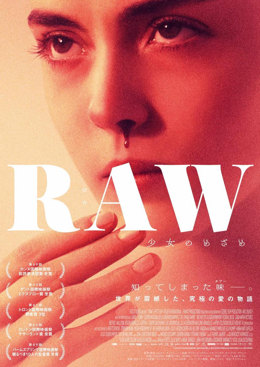 RAW (プレス)