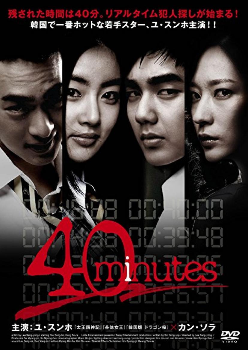 『40minutes』