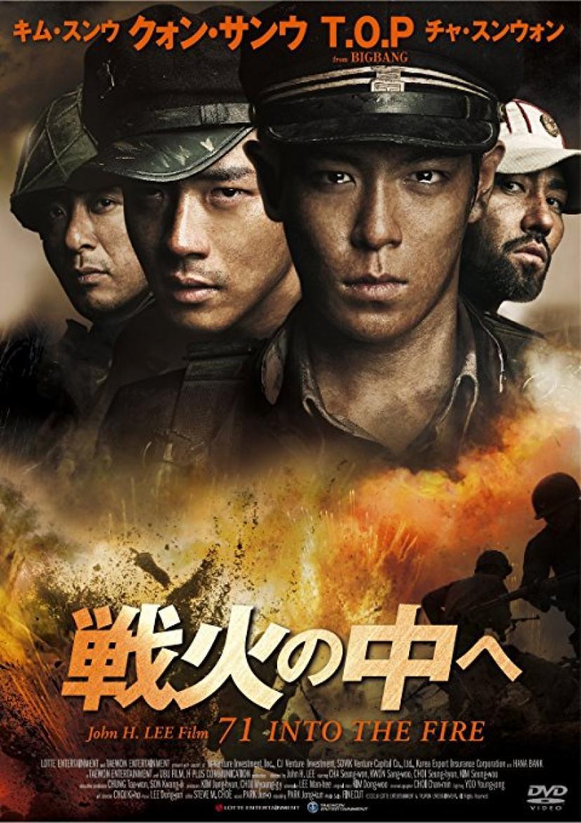 『戦火の中へ』