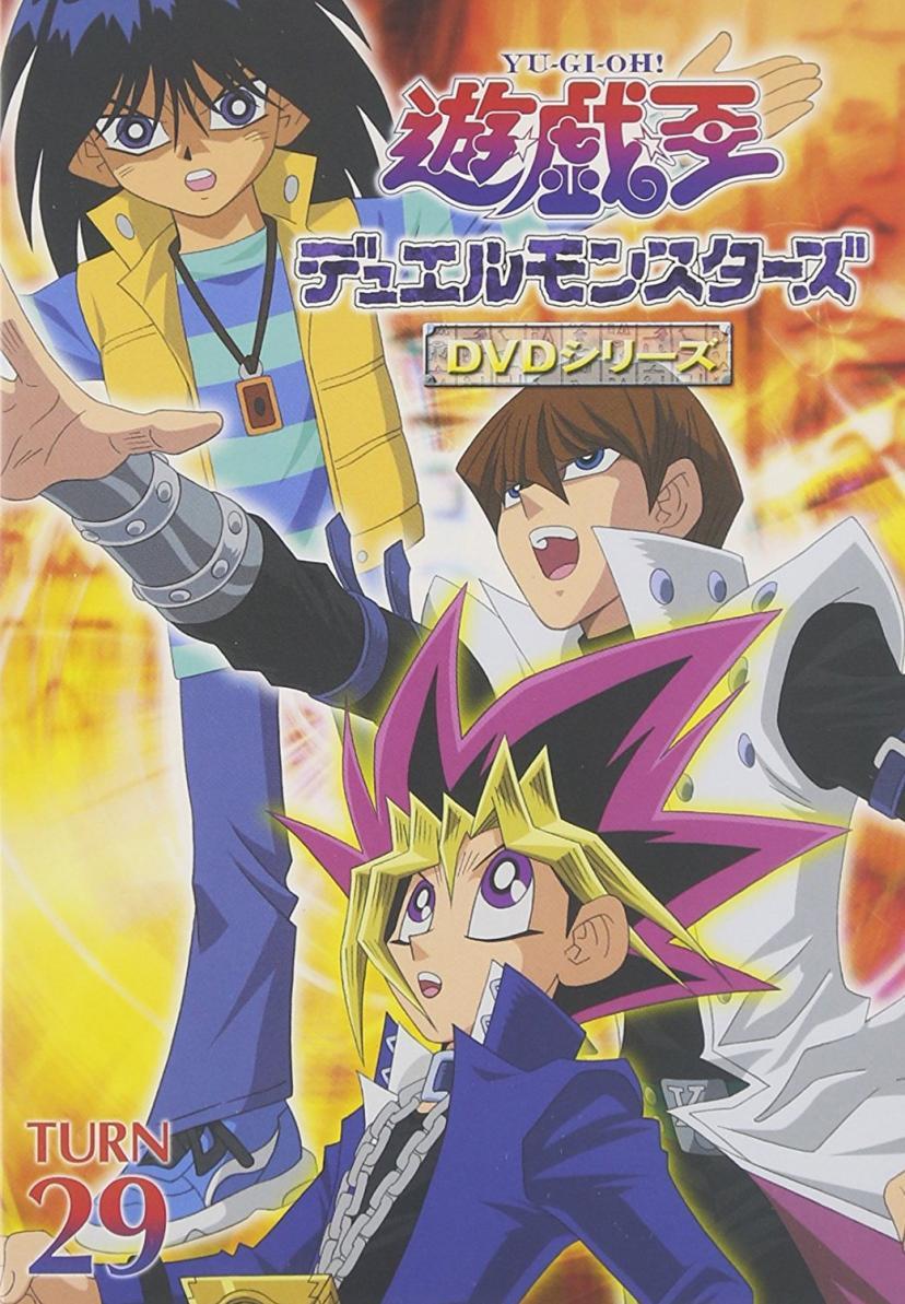 遊戯王 デュエルモンスターズ Vol.29 [DVD]