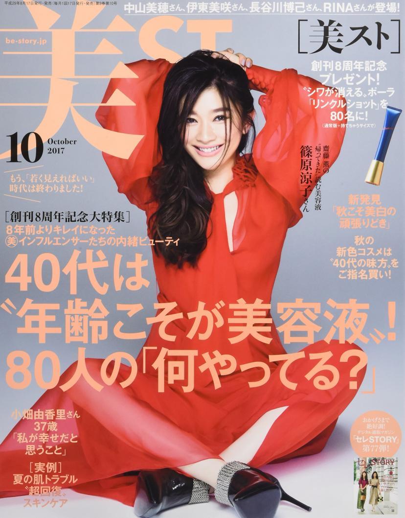美ST(ビスト)2017年10月号【雑誌】Amazon