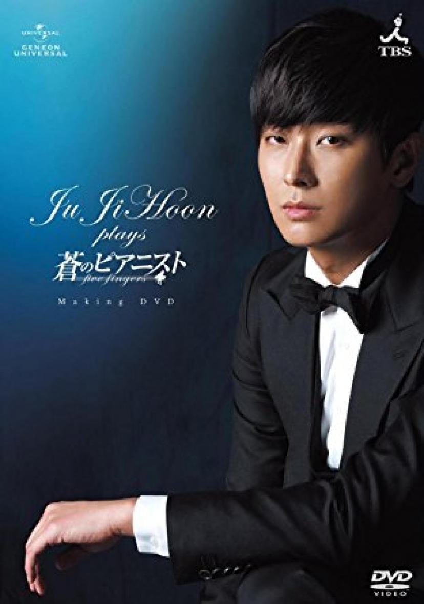 『蒼のピアニスト』
