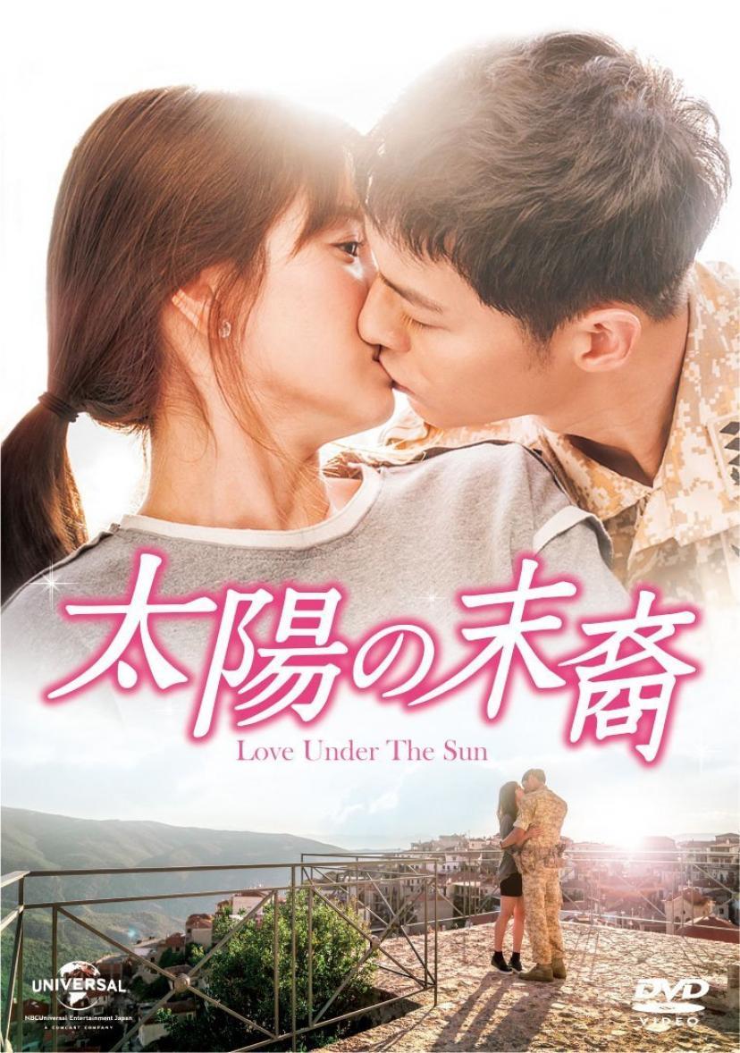 太陽の末裔 Love Under The Sun DVD-SET1(お試しBlu-ray付き)