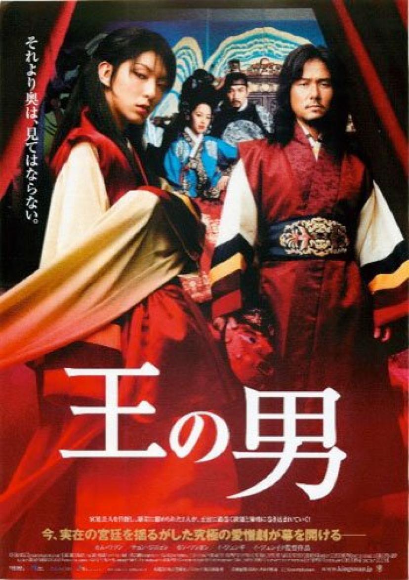 映画チラシ『王の男』イ・ジュンギ