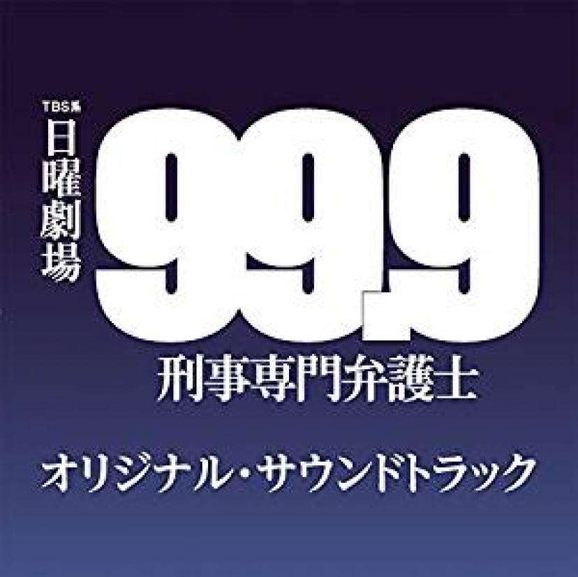『99.9 刑事専門弁護士 オリジナルサウンドトラック』