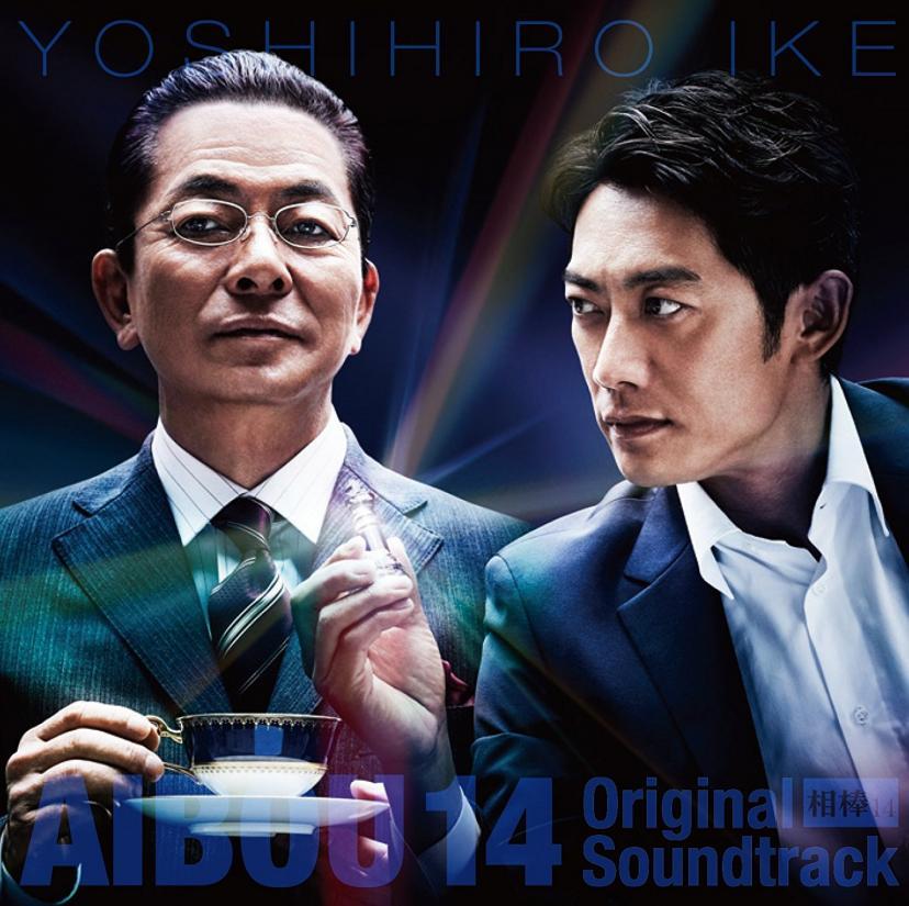 『相棒 シーズン14』オリジナルサウンドトラック