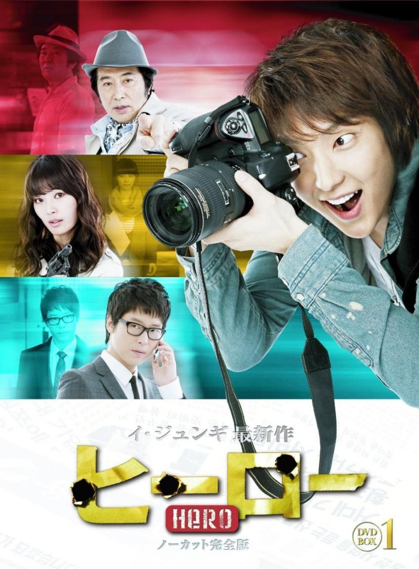 ヒーロー DVD-BOX 1