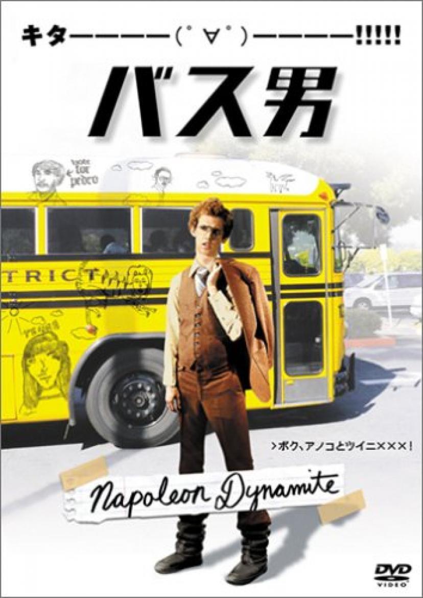 バス男、ナポレオン・ダイナマイト