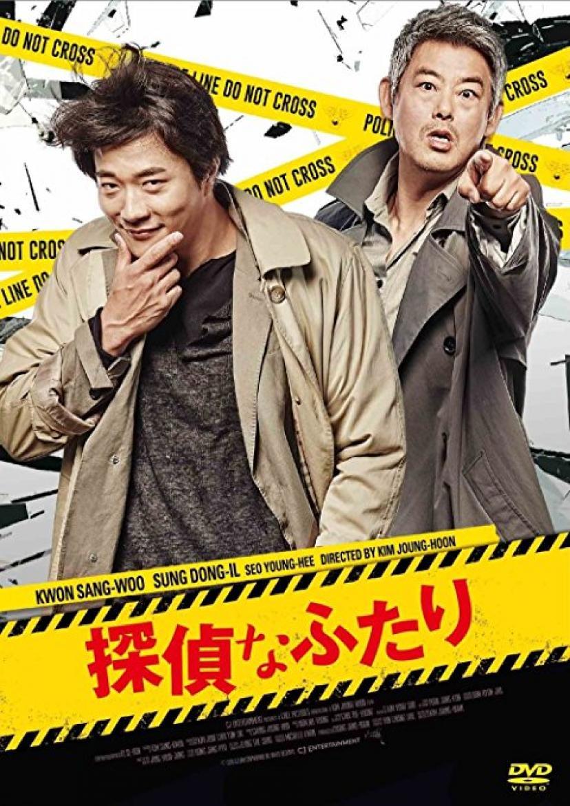 『探偵なふたり』