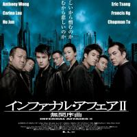 映画『インファナル・アフェア』三部作はアジア映画の最高峰!情報まとめ