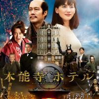 映画『本能寺ホテル』のフル動画を無料視聴する方法