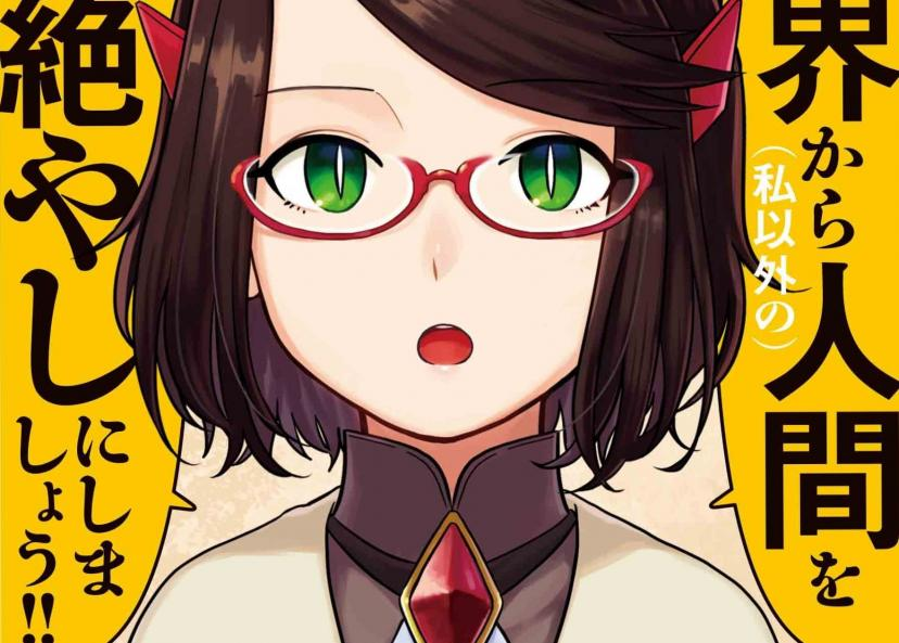 魔王の秘書(1) ( アース・スターコミックス)