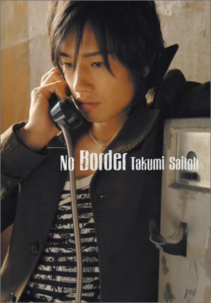 斎藤工フォトブック No Border 大型本 – 2006/2/9