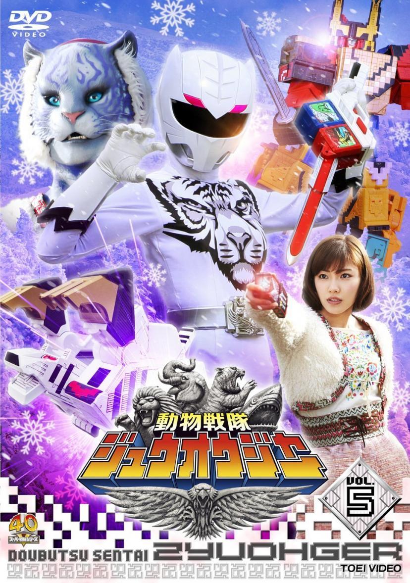 スーパー戦隊シリーズ 動物戦隊ジュウオウジャー VOL.5 [DVD]
