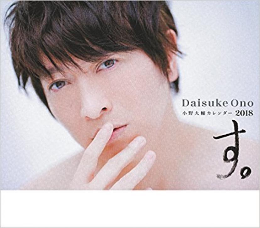 小野大輔カレンダー2018「す。」