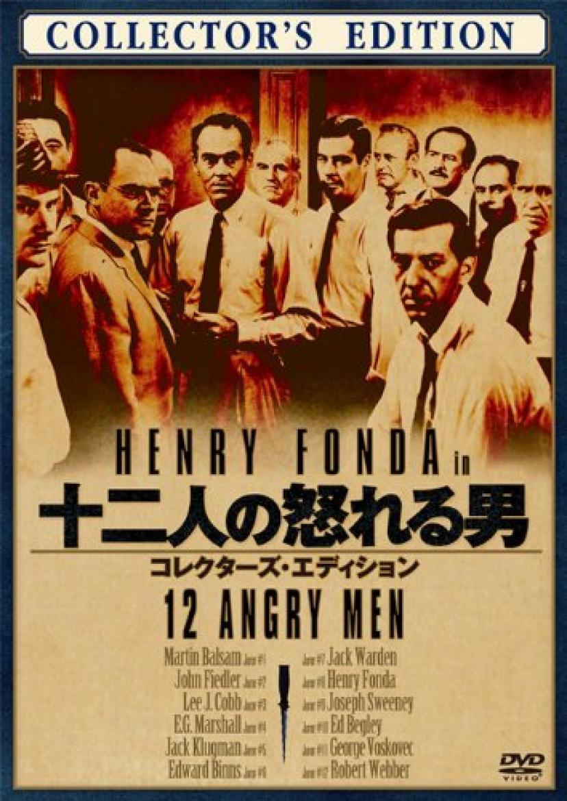 『十二人の怒れる男 コレクターズエディション』